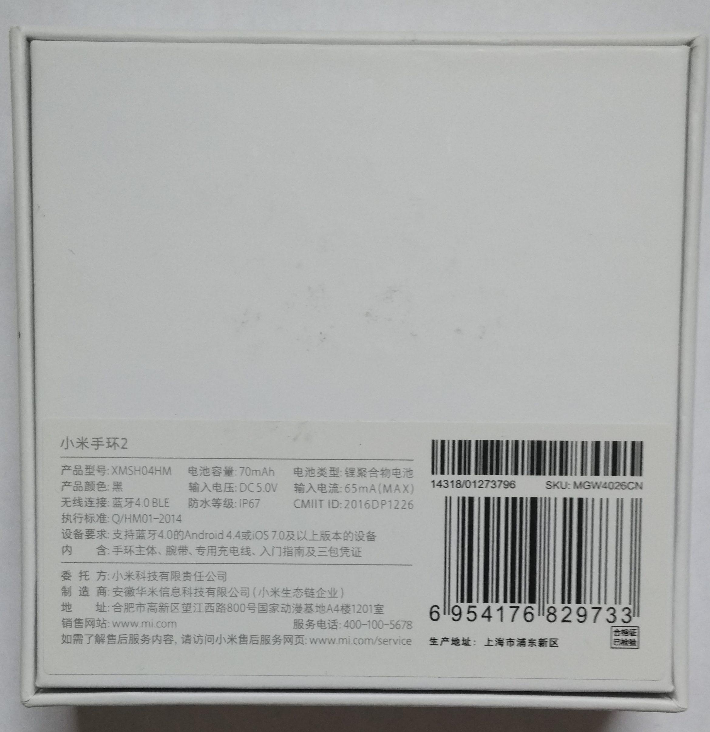 Test Du Xiaomi Mi Band 2 Le Nouveau Bracelet Connect 233