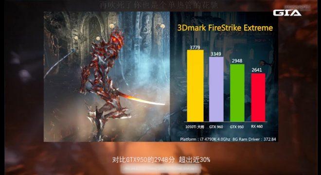 nvidia-geforce-gtx-1050-ti_3dmark-firestrike